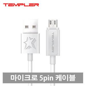 Templer 마이크로 5pin 케이블 1m