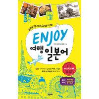 ENJOY 여행일본어  넥서스   넥서스콘텐츠개발팀  일본여행 처음 갈 때 이 책