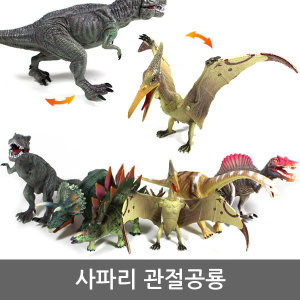 SAPARI 관절공룡세트 장난감 티라노사우루스 피규어
