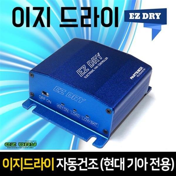 차량용 에어컨 자동건조 EZ DRY 이지드라이 - 현대/기