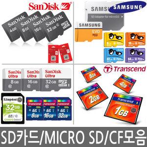 브랜드정품 MicroSD/SD카드/마이크로SD/CF/메모리카드