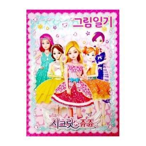 시크릿쥬쥬 그림일기 20권 어린이 학생 생일선물