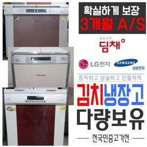 전국무료배송/3개월A/S중고김치냉장고/뚜껑/스탠드