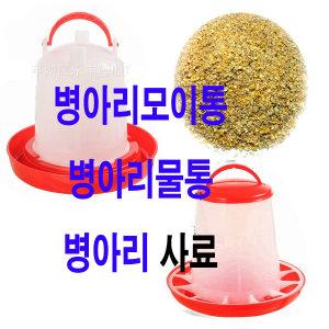 병아리모이통 병아리사료통 닙플 물통 병아리사료