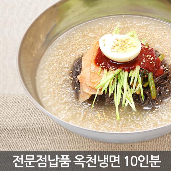 옥천 메밀냉면 칡 평양 함흥 물 비빔 10인-전문점판매