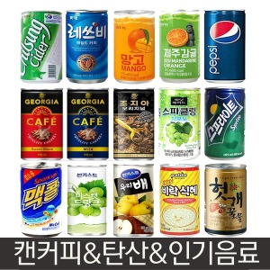 콜라/사이다/캔커피/캔음료/맥콜/환타/1박스30캔