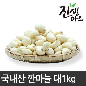 국내산 마늘 깐마늘 대 1kg