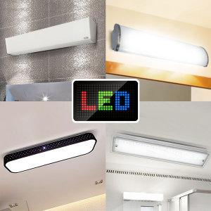 한사랑조명/22000원~/조명/LED/주방욕실등/LED욕실등