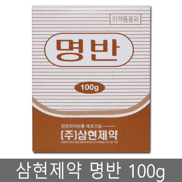 삼현 명반 100g/백반/봉숭아물