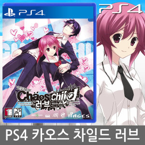 PS4 카오스 차일드 러브 츄츄 한글판