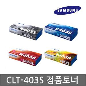 삼성정품토너 CLT-K403S C403S M403S Y403S 품질보증
