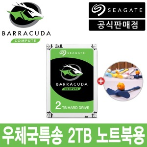 2TB BarraCuda ST2000LM015 정품 노트북용 HDD