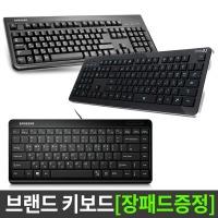 삼성/LG 브랜드 키보드/컴퓨터키보드/PC키보드USBPS2