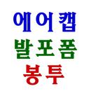 공장직영 0.04T 에어캡봉투/다양한사이즈/뽁뽁이