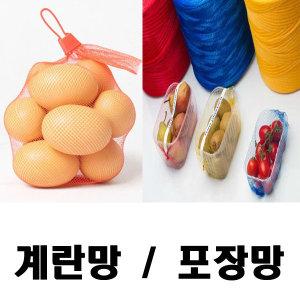 계란망/양파망/그물망/그물/망/포장망/보호망/봉지