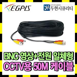 CCTV용 BNC 영상+전원 일체형 케이블 50M - 블랙 외산