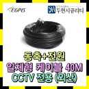 CCTV용 동축+전원 일체형 케이블 40M - 블랙 외산