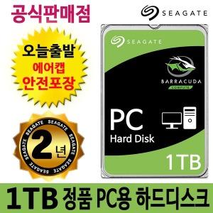 1TB Barracuda ST1000DM010 HDD 공식판매점+우체국특송