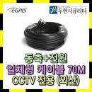 CCTV용 동축+전원 일체형 케이블 70M - 블랙 외산