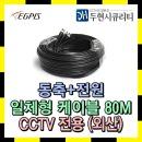 CCTV용 동축+전원 일체형 케이블 80M - 블랙 외산
