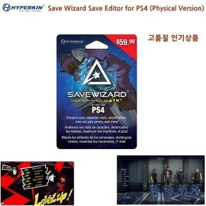 Hyperkin 세이브 위자드 에디터 PS4용 (이메일전송)