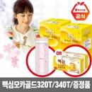 맥심 모카골드320T+사은품증정/화이트
