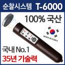 순찰시스템 T-6000 100%국산 순찰시계 전자순찰시계
