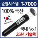 순찰시스템 T-7000 100%국산 순찰시계 전자순찰시계