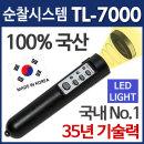 순찰시스템 TL-7000 후레쉬형 순찰시계 전자순찰시계