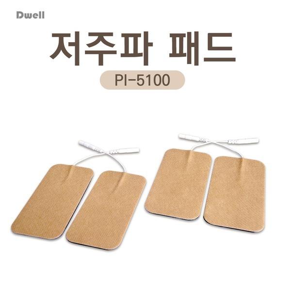 디웰 핀타입대형패드 저주파줄 신한SH-205