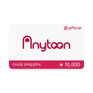 (애니툰) 1만원권(55코인)