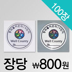 반사지 주차스티커 스티커제작 반사지/UV인쇄 100장