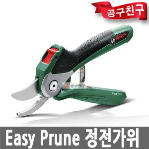 보쉬 Easyprune 충전식 전정가위 컴팩트형 Easy Prune