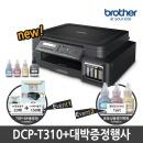 DCP-T310 무한잉크복합기 +사은품+AS연장이벤트