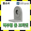 중소사 벽부형 실내 돔브라켓(그레이) CCTV카메라