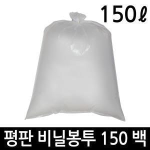 비닐봉투 150L 투명 쓰레기봉투 재활용 봉투 대형