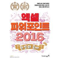 환상의 콤비 엑셀 파워포인트 2016  영진닷컴   장경호
