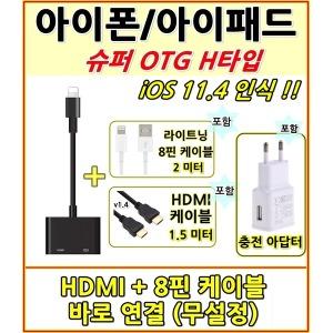 슈퍼 OTG H타입 아이폰 아이패드 TV연결 HDMI 미러링