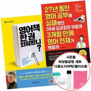 사은품) 27년동안영어공부에실패했던39세김과장은어떻게3개월..+영어책한권외워봤니 (비즈니스북스/위즈덤)