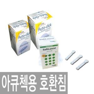 오토클릭 혈당계용 채혈침 100개입 아큐첵 호환용