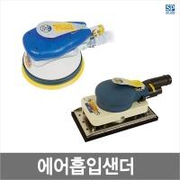에어원형흡입샌더/에어원형사각샌더/일본정품
