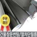 방송출연 창문시트지 썬팅필름 열차단98%자외선99%