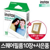 스퀘어필름1팩(10장)/폴라로이드필름 +사진액자 증정