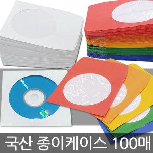 시디케이스/칼라/부직포/종이 케이스 100장/CD봉투