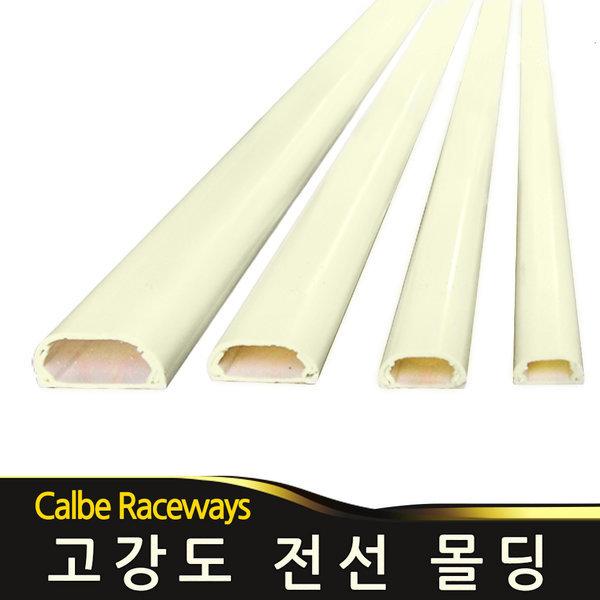 고강도 PVC 전선몰딩 전선 몰드 전선정리 전선관 쫄대