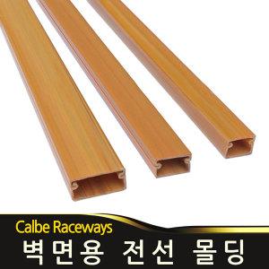 사각 전선카바 PVC 전선몰딩 벽면용 정리 전선관
