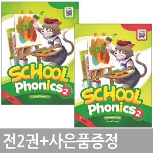 School Phonics 2단계 (S+W) / 전2권+미니노트증정