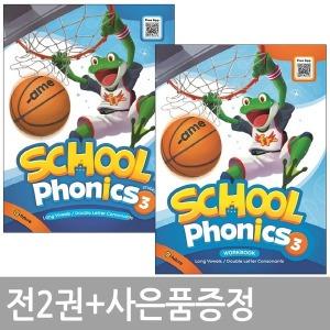 School Phonics 3단계 (S+W) / 전2권+미니노트증정