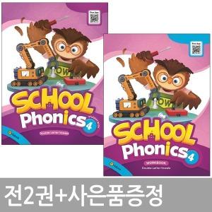 School Phonics 4단계 (S+W) / 전2권+미니노트증정