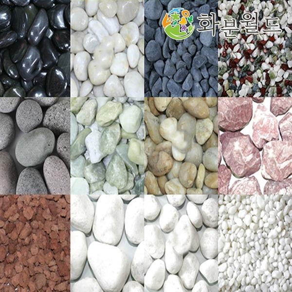 자갈/백자갈/흰자갈/옥돌/화산석/수족관/돌/조경